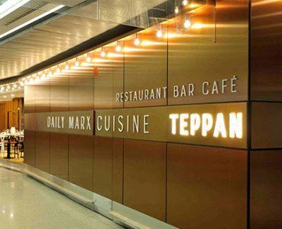 Restaurant TEPPAN DAILY MARX CUISINE à Paris-Charles De Gaulle